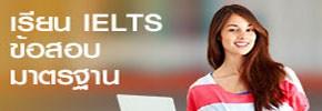 เรียน IELTS รับรองผล